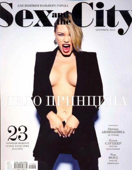 Oksana Akinshina - Sex And The City Magazine Cover [Russia] (September 2011)