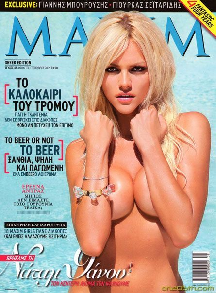 Natali Thanou - Maxim Magazine Cover [Greece] (August 2009)