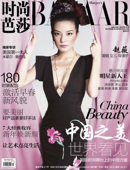 Zhao Wei Harper's Bazaar China January 2011