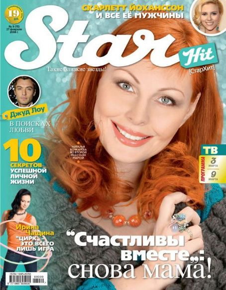 Natalia Bochkareva - Star Hits Magazine Cover [Russia] (27 February 2008)