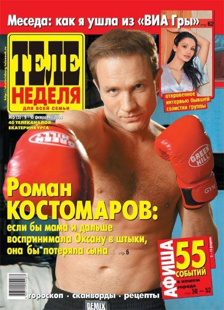 Roman Kostomarov - Teleweek Magazine Cover [Russia] (9 February 2009)