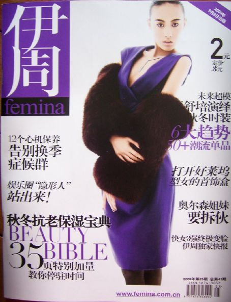 Shu Pei - Femina Magazine Cover [China] (September 2009)