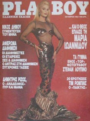 Maria Ioannidou - Playboy Magazine Cover [Greece] (October 1992)