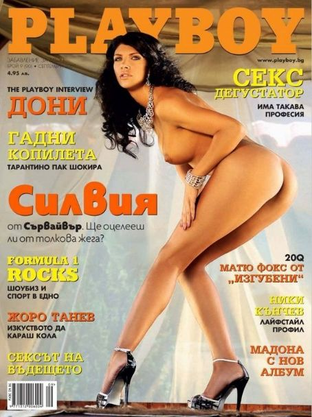 Silvia Dimitrova - Playboy Magazine Cover [Bulgaria] (September 2009)