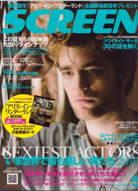 Robert Pattinson - Screen Magazine [Japan] (May 2010)