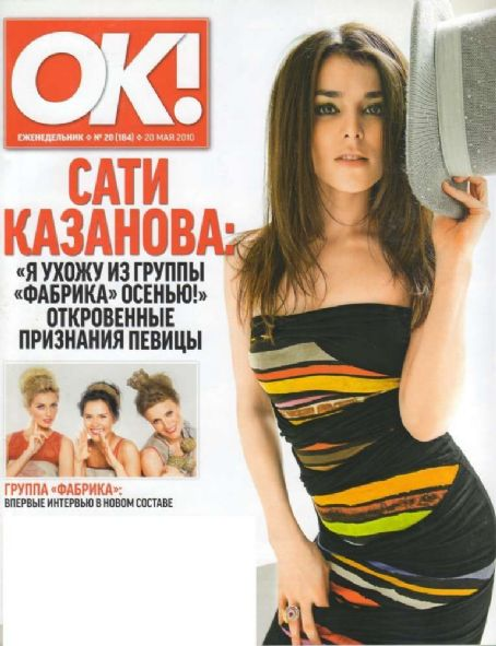 Sataney Kazanova - OK! Magazine Cover [Russia] (20 May 2010)