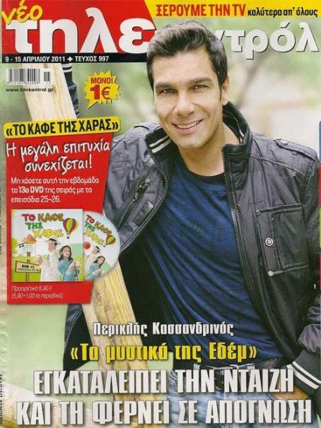 Periklis Kasandrinos - Tilecontrol Magazine Cover [Greece] (9 April 2011)