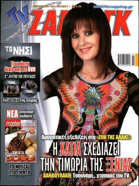 Katia Dandoulaki - TV Zaninik Magazine Cover [Greece] (2 April 2011)