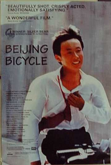 Beijing Bicycle  (2002)