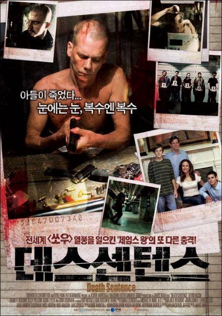 Death Sentence  (2007)