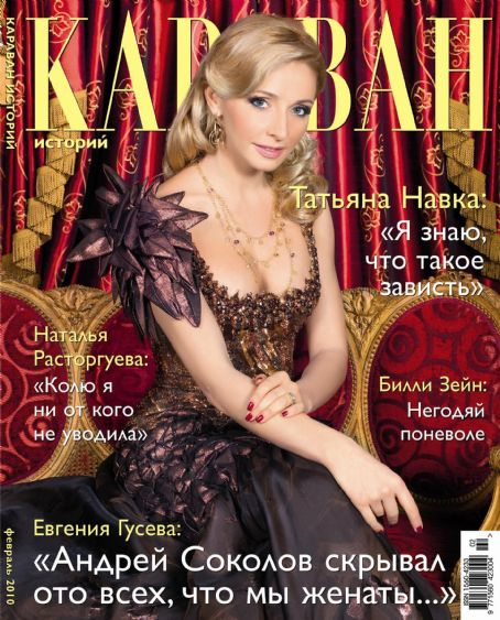 Tatiana Navka - Caravan of Stories Magazine Cover [Russia] (February 2010)