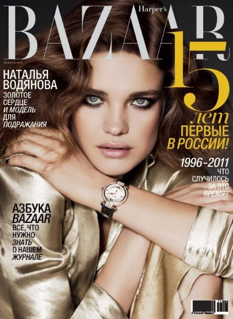 Natalia Vodianova - Harper's Bazaar Magazine Cover [Russia] (April 2011)
