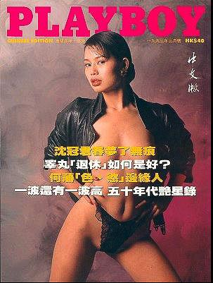 Unknown - Playboy Magazine Cover [Hong Kong] (March 1993)