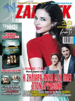 Evgenia Dimitropoulou - TV Zaninik Magazine Cover [Greece] (18 March 2011)