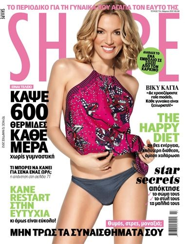 Vicky Kaya - Shape Magazine Cover [Greece] (March 2012)