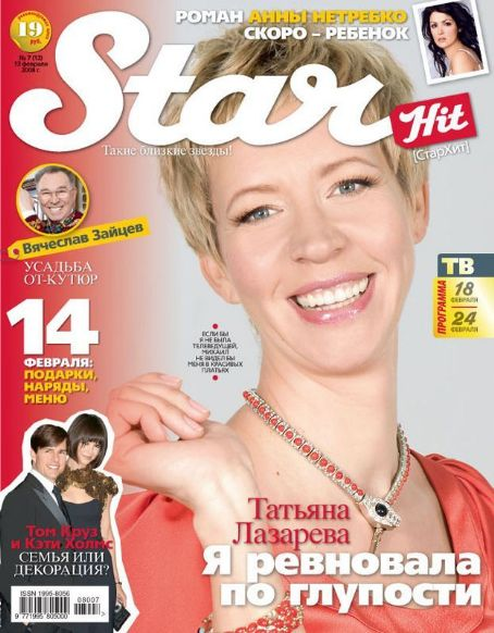 Tatyana Lazareva - Star Hits Magazine Cover [Russia] (17 February 2008)
