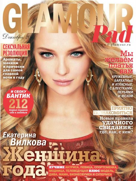 Ekaterina Vilkova  Glamour Russia December 2011