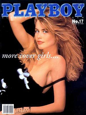 Claudia Schiffer - Playboy Magazine Cover [Taiwan] (November 1997)