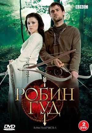Jonas Armstrong Robin Hood (2006)