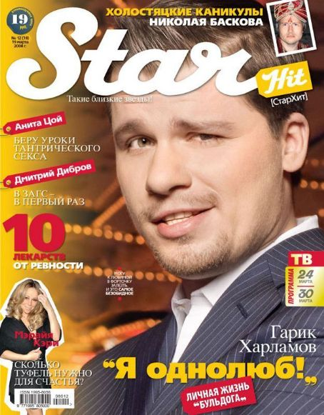 Garik Kharlamov - Star Hits Magazine Cover [Russia] (March 2008)