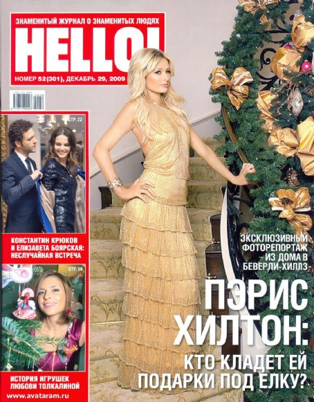 Paris Hilton - Hello! Magazine Cover [Russia] (29 December 2009)