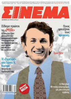 Sean Penn - Cinema Magazine [Greece] (December 2008)