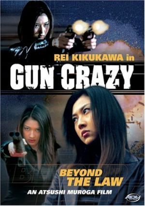Gun Crazy: Episode 2 - Beyond the Law