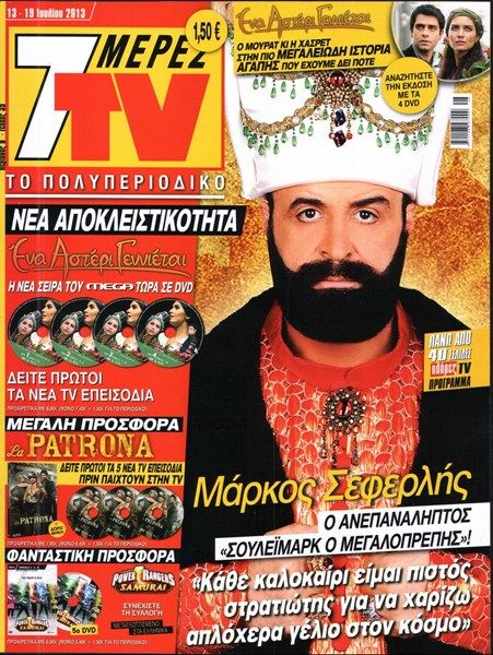 Markos Seferlis - 7 Days TV Magazine Cover [Greece] (13 July 2013)