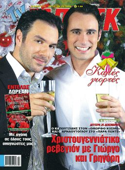 Grigoris Arnaoutoglou, Giorgos Kapoutzidis - TV Zaninik Magazine Cover [Greece] (22 December 2006)