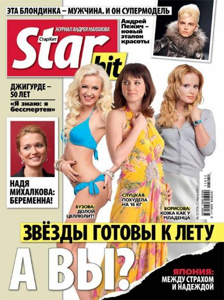 Olga Buzova, Irina Slutskaya - Star Hits Magazine Cover [Russia] (21 March 2011)