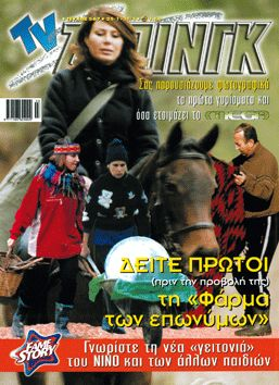 Stella Georgiadou - TV Zaninik Magazine Cover [Greece] (24 January 2003)