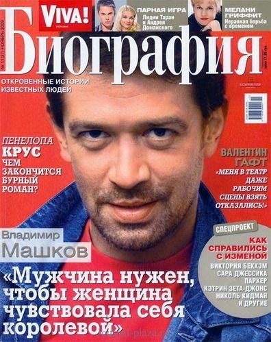 Vladimir mashkov viva biography magazine cover ukraine november