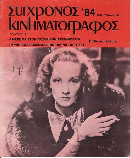 Marlene Dietrich - OTHER Magazine [Greece] (July 1984)