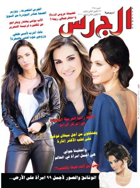 Angelina Jolie, Queen Rania, Megan Fox - Al Jaras Magazine Cover [Lebanon] (22 January 2010)