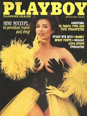 Mimi Rogers - Playboy Magazine [Greece] (March 1993)