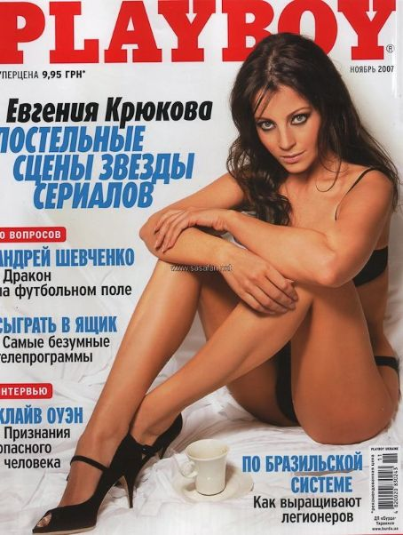 Yevgenia Kryukova - Playboy Magazine Cover [Russia] (November 2007)