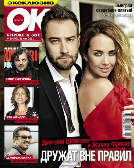 , Zhanna Friske - OK! Magazine Cover [Ukraine] (31 May 2011)