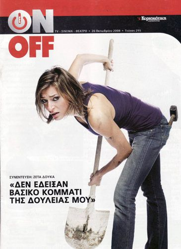Zeta Douka - OTHER Magazine [Greece] (26 October 2008)