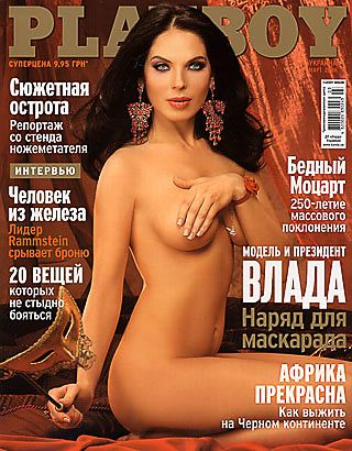 Vlada Litovchenko - Playboy Magazine Cover [Ukraine] (March 2006)