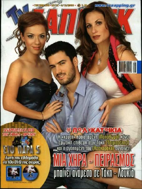 Theofania Papathoma, Vaso Laskaraki, Yannis Tsimitselis - TV Zaninik Magazine Cover [Greece] (27 November 2010)